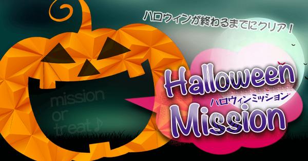 _hw_mission_eye
