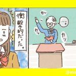 先生が「教科書を丸写し」する理由は…。とある先生と生徒の会話が考えさせられる