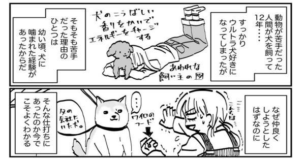 犬嫌いから犬好きに!犬と仲良くする方法を描いた漫画がめちゃくちゃ参考になる