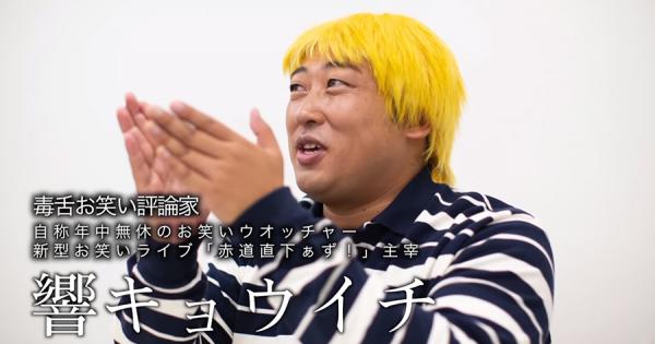 ロバート秋山、今度は毒舌お笑い評論家に変身!唯一認めている芸人はまさかのロバート