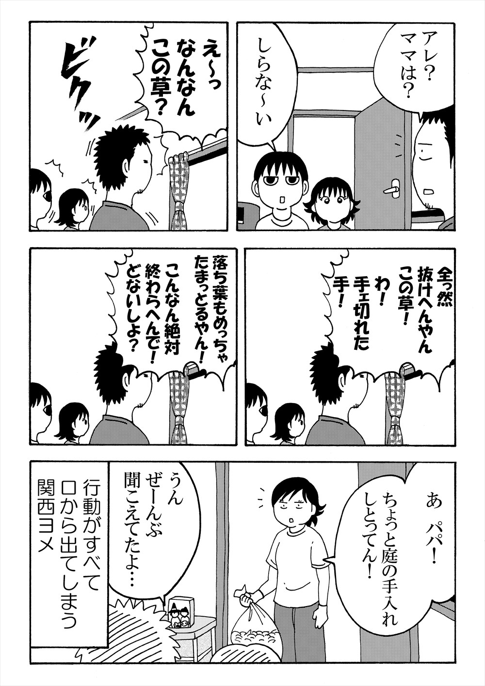 yokoyamake13_R