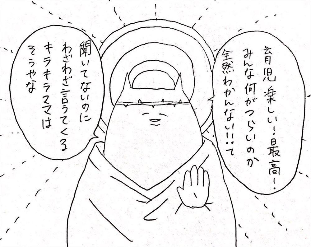 GOD3_R