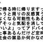 定時で帰ることの何が悪い!日本の企業に届けたい労働者のリアルな声 8選