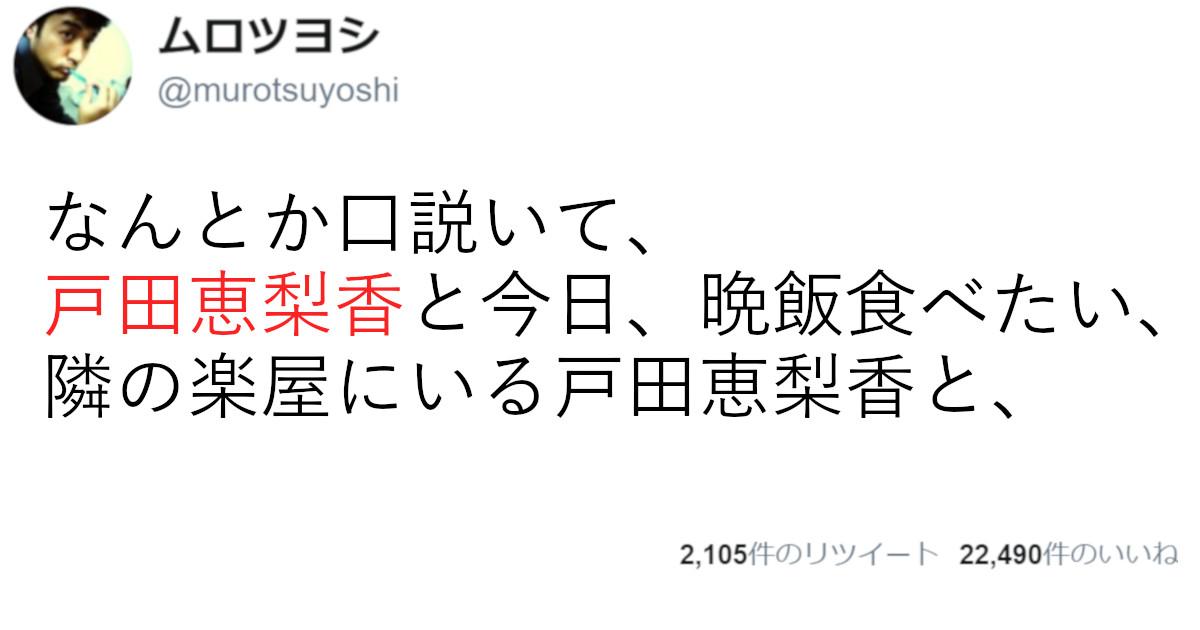 「なんとか口説いて、戸田恵梨香と…」ムロツヨシの大胆発言にファンも大盛り上がり