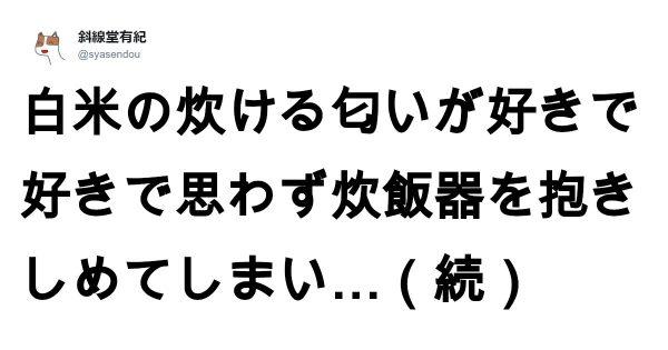 「日本に生まれてなかったらヤバかった…」お米大好きマンたちの主張 6選