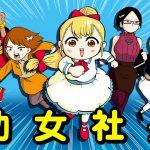 【ろうご】幼女社長 第35話