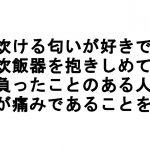 【まさに米米クラブ】日本人に生まれて良かった!お米が好き過ぎる人々の主張 6選