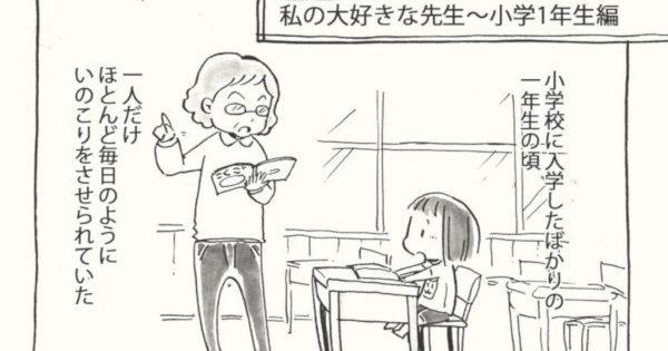 文字が書けなかった私と、おばあちゃん先生の猛特訓。エッセイ漫画「私の大好きな先生」がじんわりくる