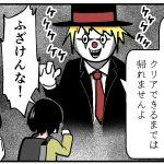 【悪魔のゲーム】ぷろろ 〜プロ中のプロたち〜 第44話
