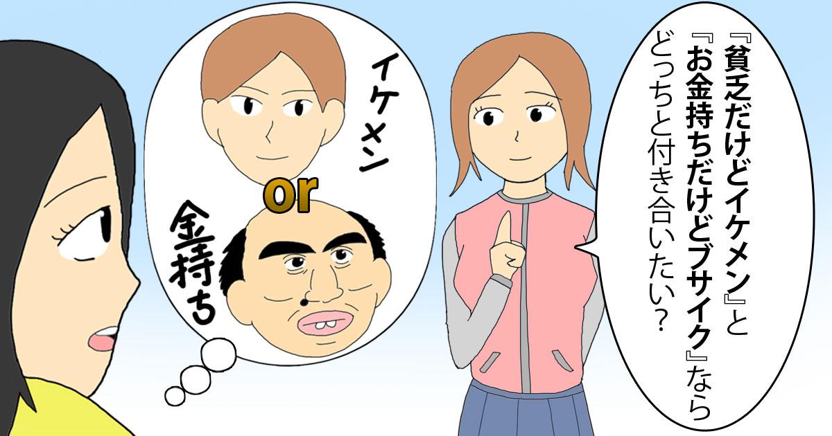 【あなたならどちらを選びますか?】おぎぬまXの4コマ空間 第49話