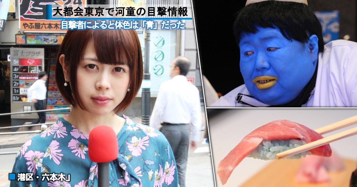 東京都内で河童の目撃情報! 河童のアジトに潜入したら、なぜか寿司を振る舞われた