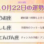 【10月22日】クレイジー星座占い2018