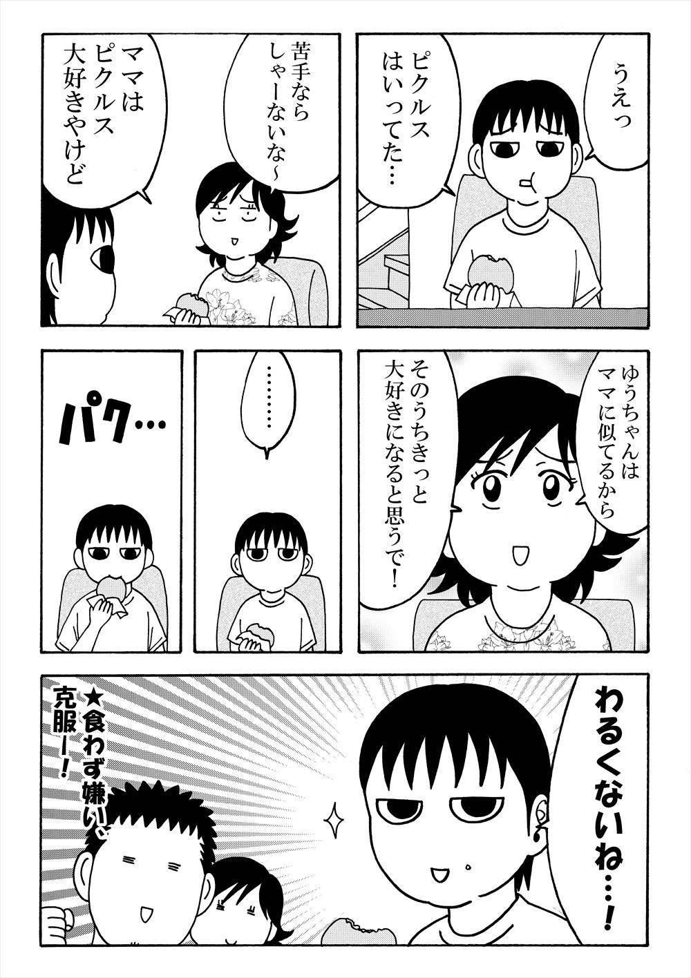 yokoyamake14_R