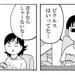 【息子の好き嫌い】出張!きょうの横山家 第14回