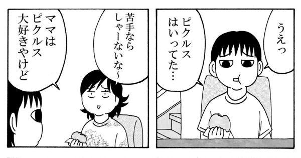 yokoyamakeaikyatii