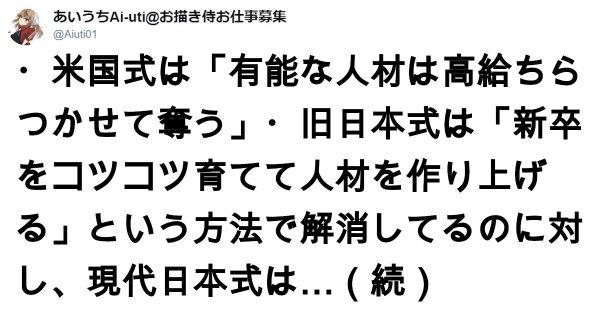 日本企業の「そろそろ直した方が良いところ」を挙げました 7選