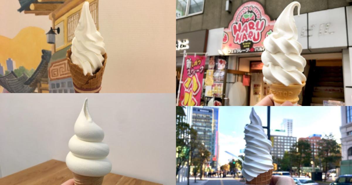 リサーチ期間6ヵ月…ソフトクリーム分類表の制作者に聞いた「札幌で1番美味いソフトクリームは?」