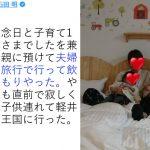 ノンスタイル石田が夫婦旅行を断念!その理由にネットからは「いいパパママすぎる!」