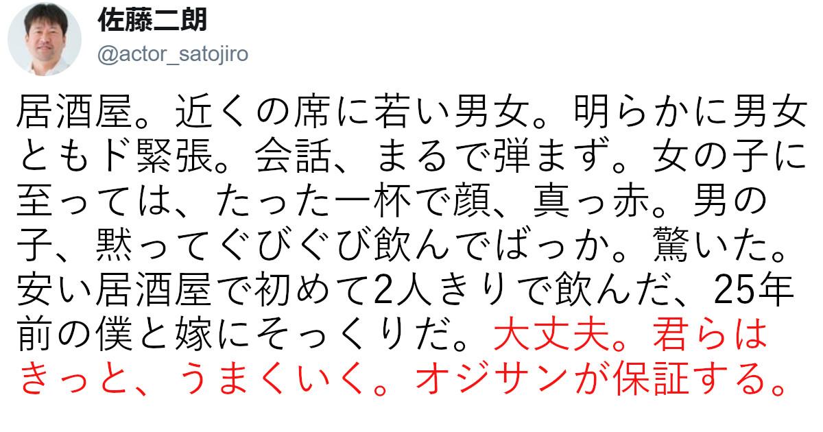 佐藤二朗、居酒屋で見かけた初々しいカップルを応援「君らはきっと、うまくいく。」
