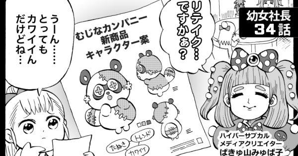 【でざいん】幼女社長 第34話