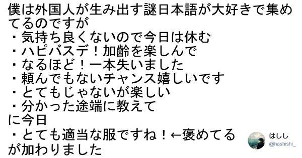 日本語の可能性を感じた…口に出して言いたい「謎日本語」 7選