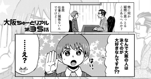 大阪ちゅーとリアル35話