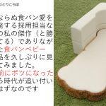 Twitter民を魅了した「赤ちゃん寝かす用の食パン」がついに商品化決定!?
