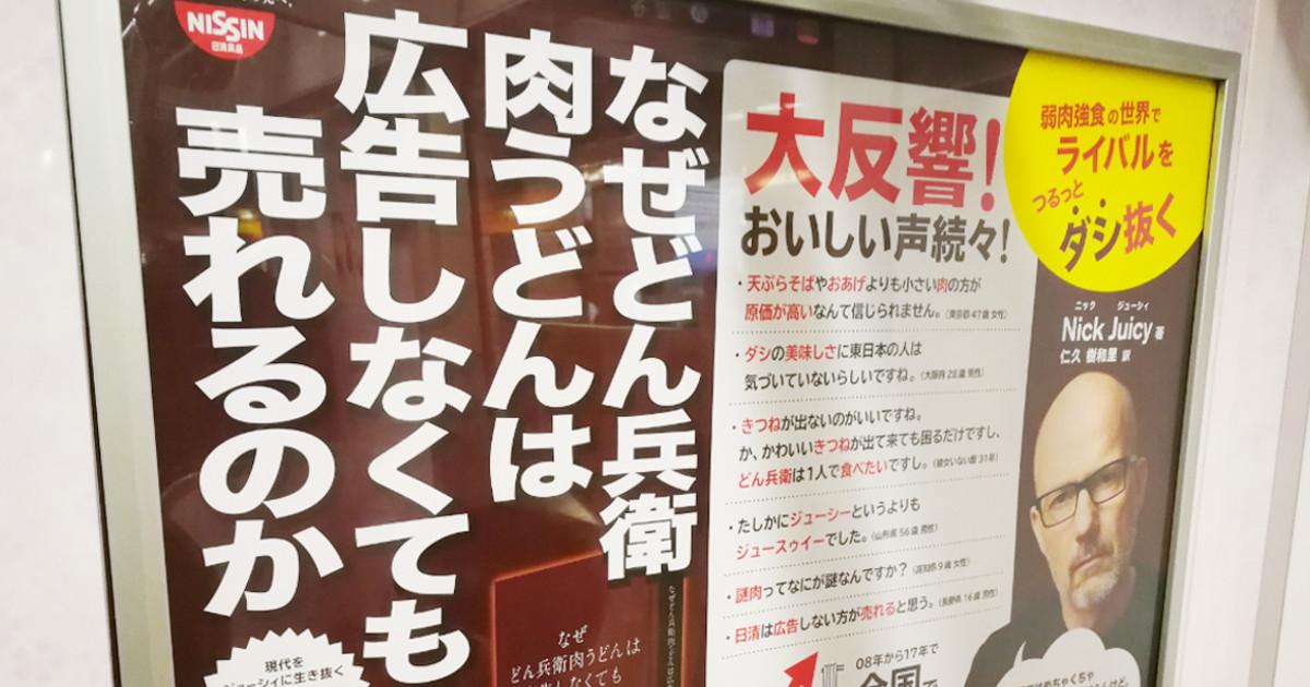 【自己啓発本かよ!】全力でふざける「どん兵衛 肉うどん」の広告が攻めすぎている件
