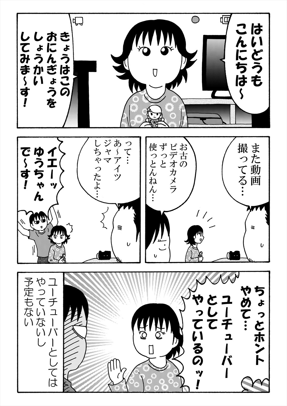 yokoyamake15kai_R
