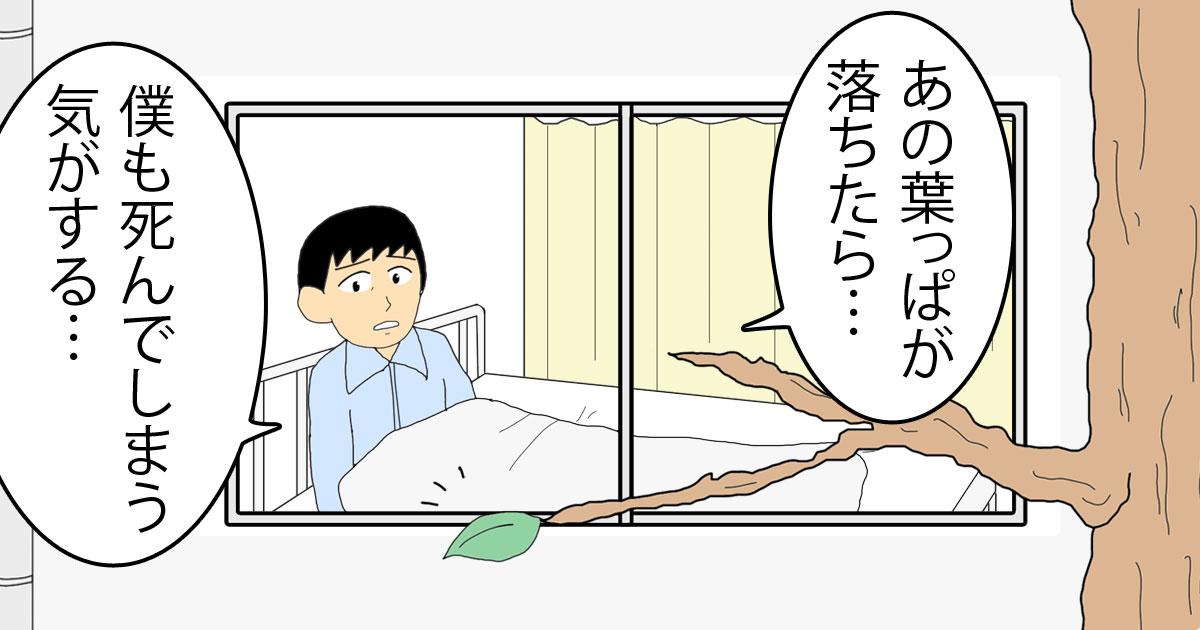 【あの葉っぱが落ちたら僕は...】おぎぬまXの4コマ空間 第50話