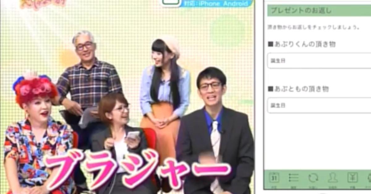 【話題のアプリ ええじゃないか】アンタッチャブル柴田、矢口真里にブラジャーを贈呈していた?!