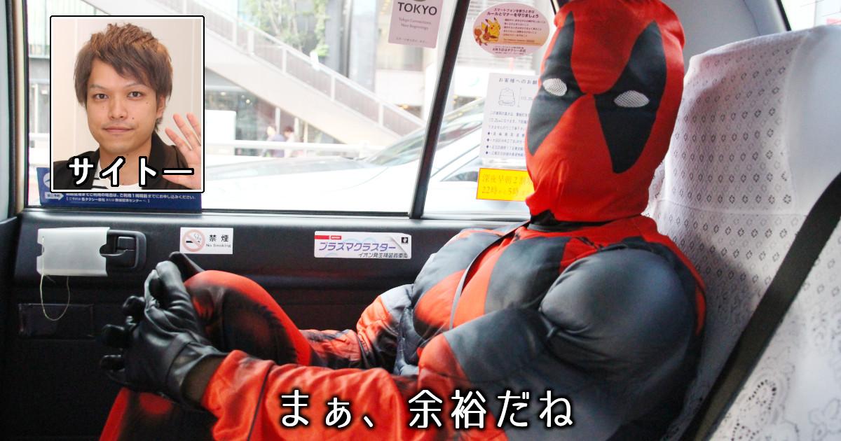 【ハロウィン当日コスプレ取材】渋谷のイベントにアメコミヒーロー姿で突撃