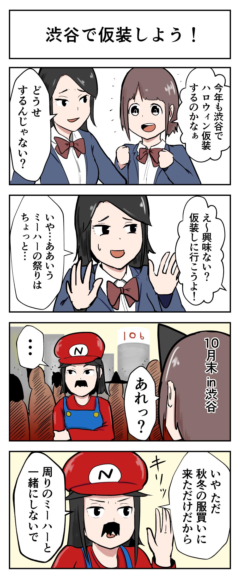渋谷で仮装しよう!