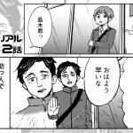【大阪のセレブエリア「北摂」】大阪ちゅーとリアル 第32話