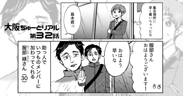 大阪ちゅーとリアル32