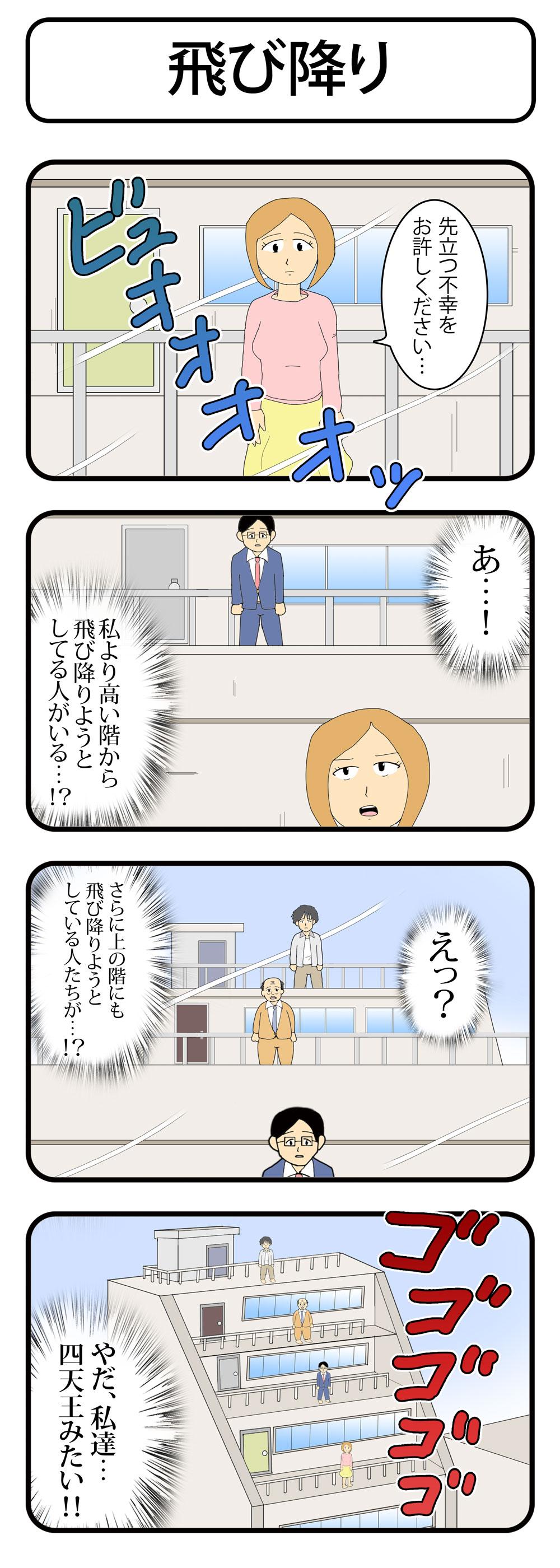 _自殺c3