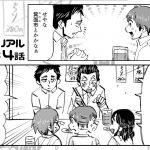 【大阪 箕面の名物「もみじの天ぷら」】大阪ちゅーとリアル 第34話