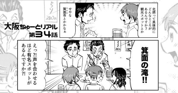 大阪ちゅーとリアル34話