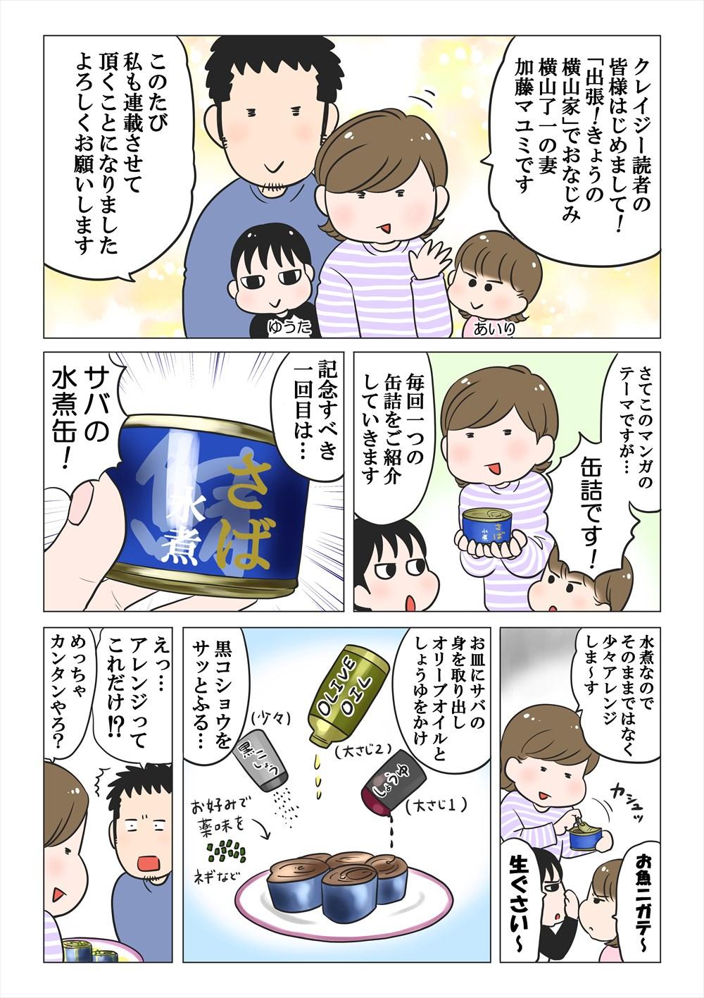 きょうの缶詰なに食べる?_001