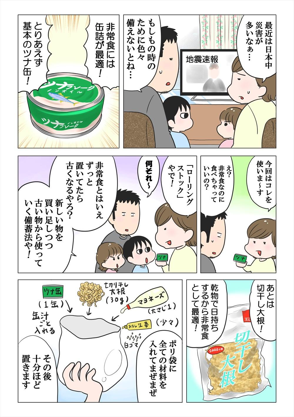 きょうの缶詰なに食べる?_001_R