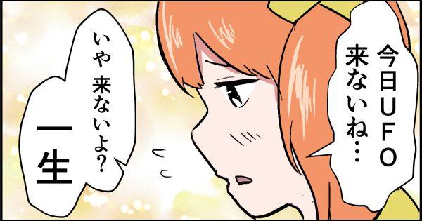【UFOがついに…⁈】ぷろろ 〜プロ中のプロたち〜 第42話