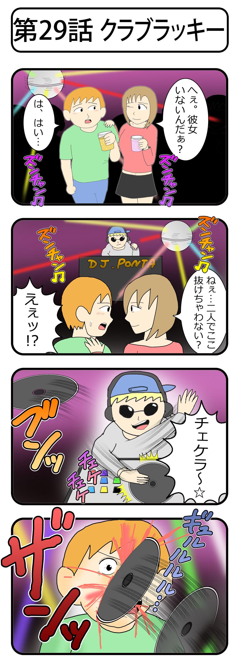 ④ラッキースケベ&デス29話c