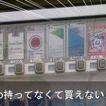 独特すぎるラインナップ!見つけたらラッキーなオモシロ自動販売機 6選