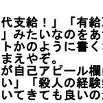日本社会の闇に切り込む!ドストレートな正論にスカッとする 7選