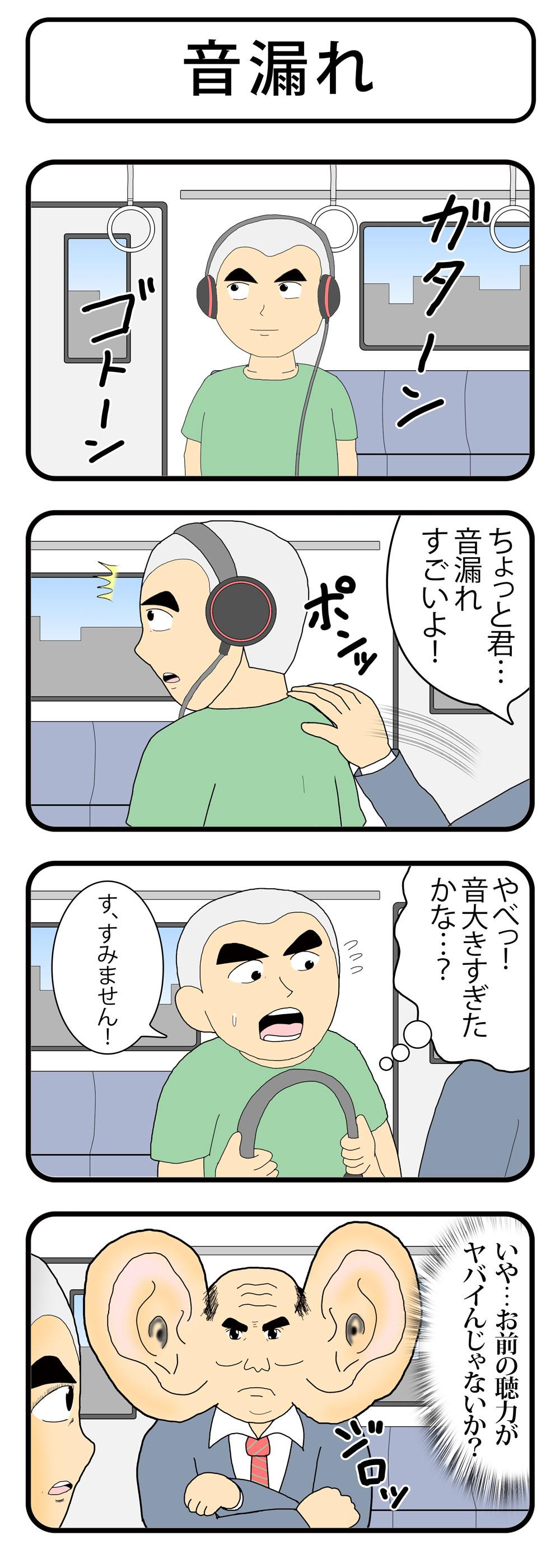 ①音漏れc2