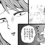 【はろうぃん】幼女社長 第33話