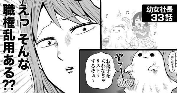 幼女社長(新)