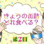 【ツナ缶】きょうの缶詰どれ食べる? 第2回