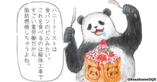 ダイエットの決意が揺らぐ(泣)「悪いことをいうパンダ」に甘やかされちゃう 10選