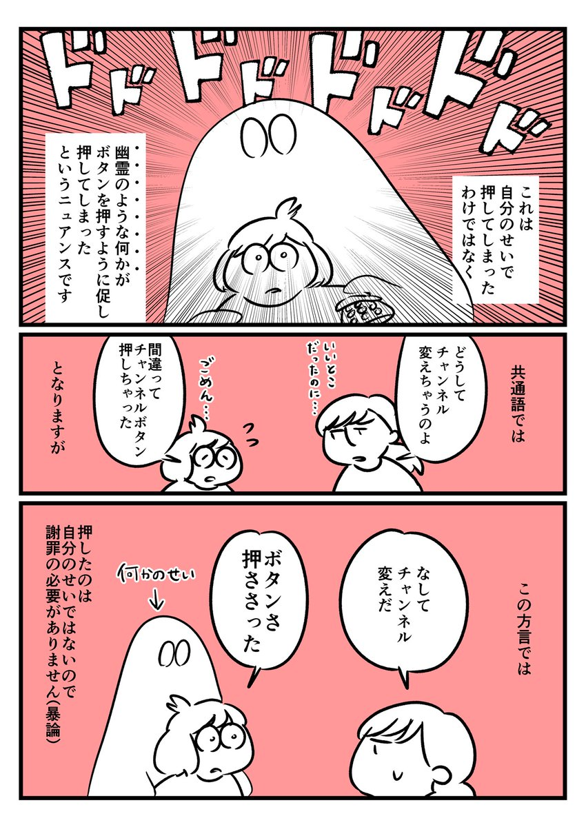 北海道・東北の方言「〜さる」の怪02